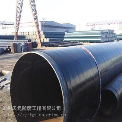 天元防腐保温钢管 污水处理管道 涂塑钢管 TPEP防腐钢管 3PE防腐钢管价格优惠速来订