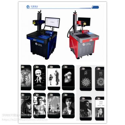 手机壳激光镭雕机让你的照片刻在手机上
