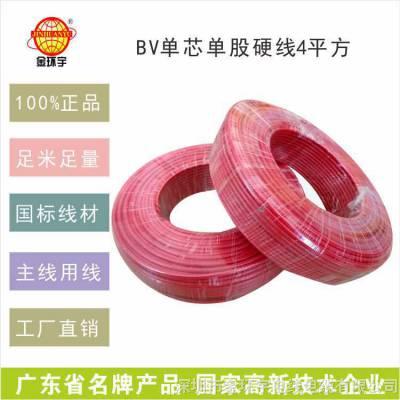 工厂直供金环宇电线电缆BV4平方电线 单芯单股插座用线硬电线足米足量