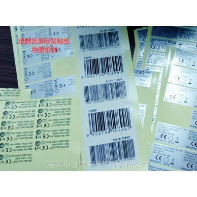 PET哑银不干胶标签定制 防水消银龙贴纸 消银龙条码标签产品贴纸东莞厂家