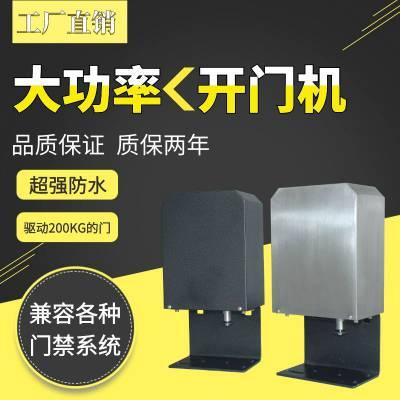 蓬远曲臂式自动开门机电动闭门器小区别墅门自动门禁系统