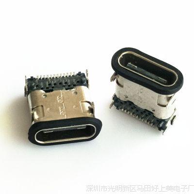 TYPE-C 防水母座 24PIN 板上型 双包壳 带柱 USB 3.1连接器-好上美科技