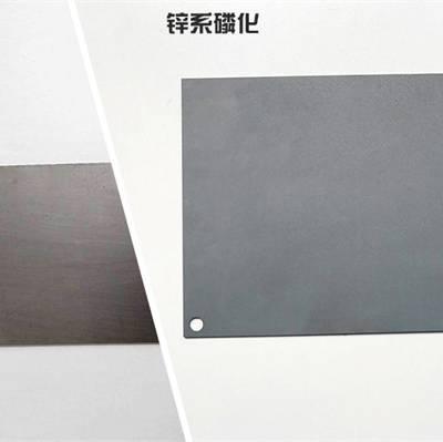 桑维金属表面处理(图)-金属磷化处理厂家-金属磷化处理