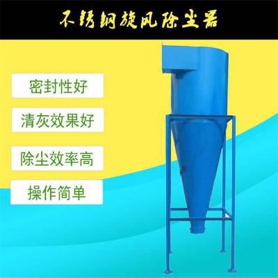 碎石厂小型旋风除尘器锅炉用旋风除尘器 旋风除尘器 粉沫旋风收尘器 各种规格型号