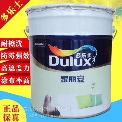 上海油漆涂料批发多乐士家丽安优质墙面漆