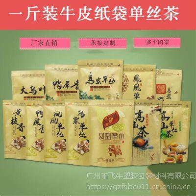 铝箔茶叶自封袋自立袋一斤装茶叶包装袋牛皮纸茶叶袋单丛茶叶袋