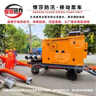 上海悍莎直供河北省2000立方防汛排涝移动泵车生产厂家 大流量柴油抽水泵