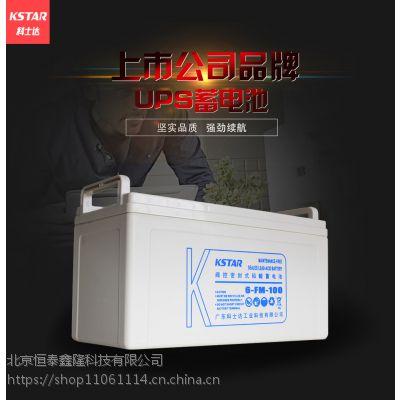 科士达(KSTAR) 12V100AH 铅酸蓄电池 UPS不间断电源 6-FM-100