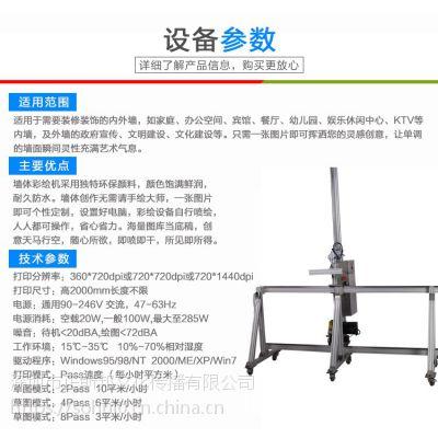 深圳市 墙体彩绘机 全自动UV万能打印机 高清壁画绘画机 5D高清喷绘机