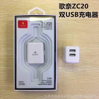 歌奈充电器双USB适用iPhone通用安卓type-c手机平板多口快充电头