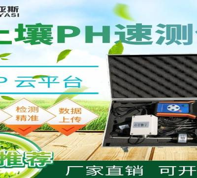 土壤ph值检测仪检测pH值有哪些优势?