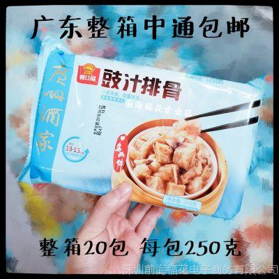 广东包邮  广州酒家利口福【豉汁排骨】整箱20包10斤