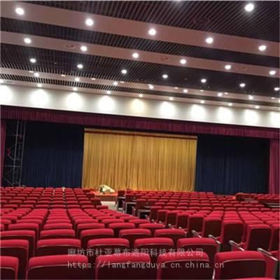 新疆喀什舞台幕布一般有多重 舞台幕布厂家幕布面料不同克重不同杜亚可电话