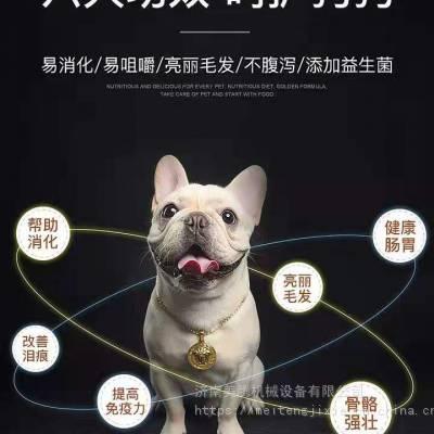 喷油式狗粮生产线,高产量狗粮设备高脂肪鲜肉狗粮生产机械设备