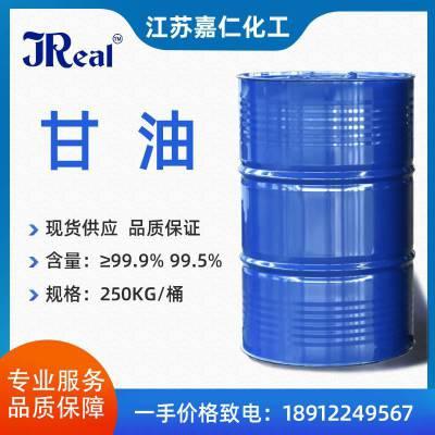 甘油 丙三醇 含量99.5% 国产工业级甘油