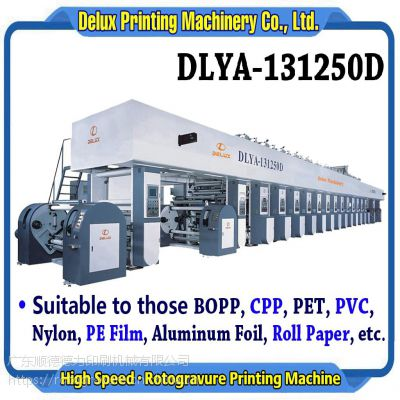 供应电子轴DLYA-131250D薄膜纸张铝箔印刷十三色全自动凹版印刷机