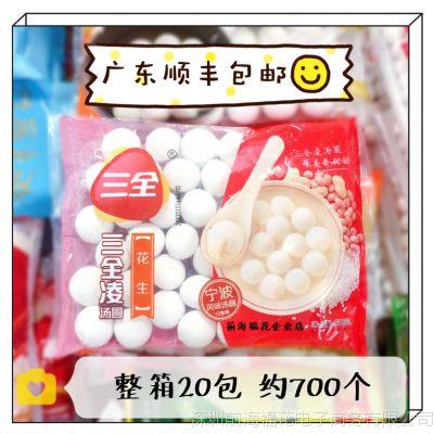 广东顺丰包邮 三全凌汤圆【花生汤圆】500克*20包 大约700个