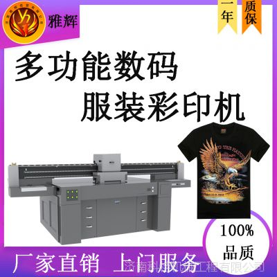 t恤打印机  服装  抱枕大幅面印花机 厂家直销