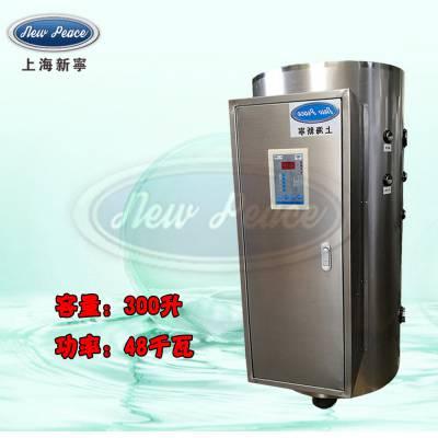 厂家直销大功率热水器容量300L功率48000w热水炉