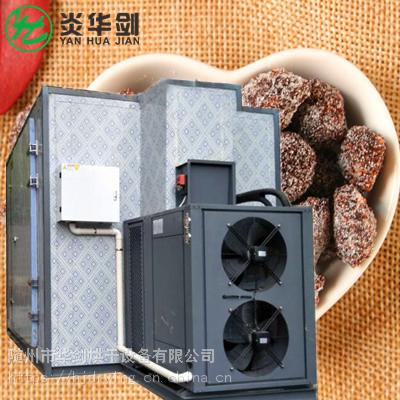 中型房式水果烘干机械 行业技术优先空气能烘干设备 杨梅干燥机械