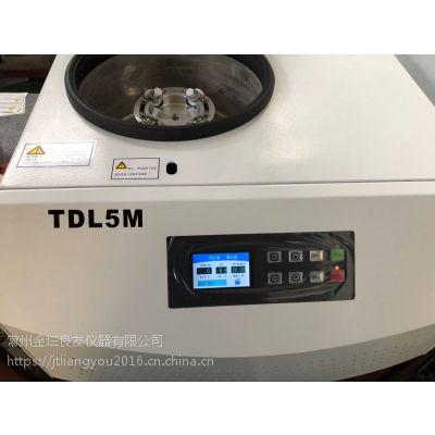 金坛姚记棋牌正版 TDL5M工业冷冻离心机价格