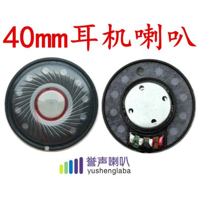 40mm大钢磁白磁耳机喇叭 40白磁32欧喇叭扬声器