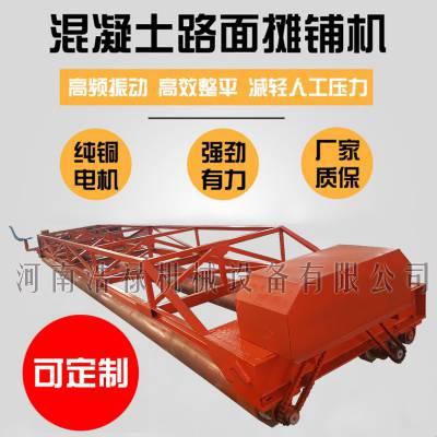 浩禄供应框架式路面整平机 地面摊铺机辊厚耐用 修路振动提浆振动梁
