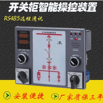 SKG301开关柜智能操控装置,无线测温装置厂家