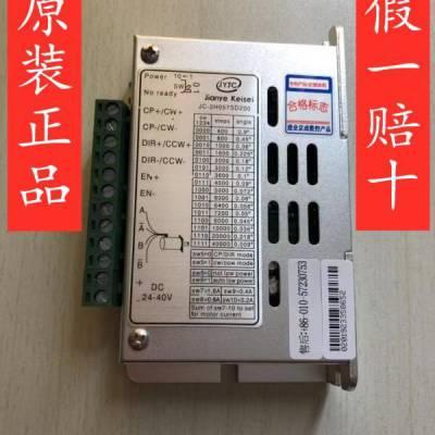 耐用十年原装***今发明至免费保修57JC53-201两相步进电机