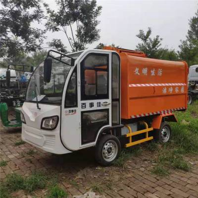 美化环境小型电动垃圾车 清运运输电动垃圾车 高品质 皓宇 现货促销四轮挂桶垃圾车 纯电动挂桶垃圾车