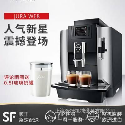 优瑞咖啡机,全自动现磨咖啡机,优瑞JURA WE8全自动现磨咖啡机
