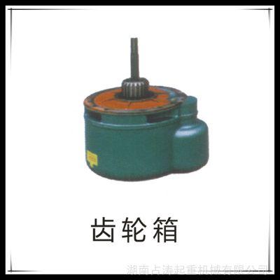 【占涛起重】厂家直销电动葫芦齿轮箱,0.5T--10T,维修用齿轮箱