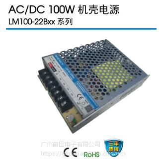 LM100-22Bxx 系列 金升阳 机壳电源