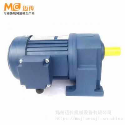 卧式减速电机GH28-750W-20S齿轮减速电机 厂家直销