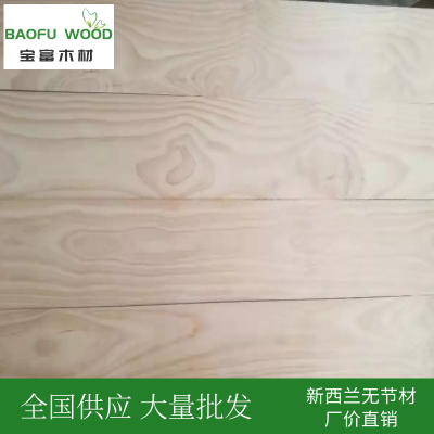 长期供应进口新西兰松木无节材 辐射松高等级无节材