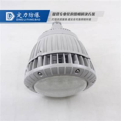 DFC-8105A防爆高效节能led灯50W60W防爆led节能灯