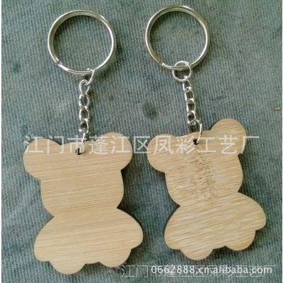 新奇特创意竹制钥匙扣 竹片标牌 竹制标签