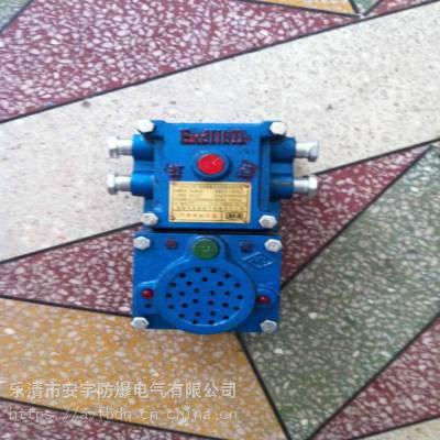 127V矿用通讯信号装置KXH36-36V