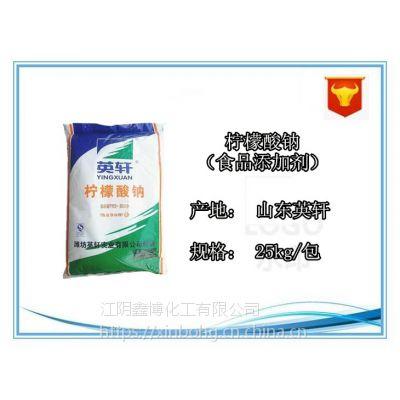 供应 山东潍坊 英轩 柠檬酸钠 原装包装 食品添加剂 25kg/包 质量保证