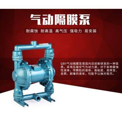 不锈钢隔膜泵批发多少钱一台 气动铸铁油漆泵报价 QBY-25污水泥浆泵工程塑料气动水泵多少钱