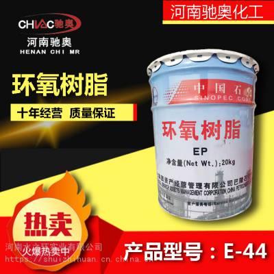 巴陵石化环氧树脂e44无色透明双酚A型环氧树脂20公斤包装