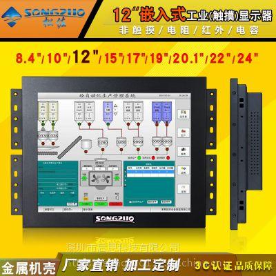 松佐12寸工业显示器正屏嵌入式工控显示屏电容红外电阻触摸显示器商用1024*768 4:3