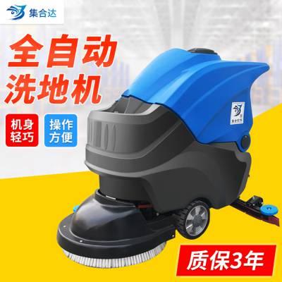 小区手推式洗地机-手推式洗地机-集合达设备