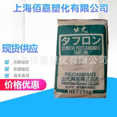 PC/日本出光/IR2200/适合大型成型或薄膜制品,如奶瓶、断电器壳 塑胶原料