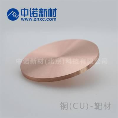 高纯铜合金材料加工定制-中诺新材-台湾高纯铜
