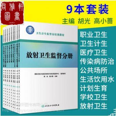 卫生计生监督员培训教材 全套9册
