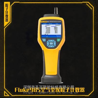 Fluke985手持式空气尘埃粒子计数器