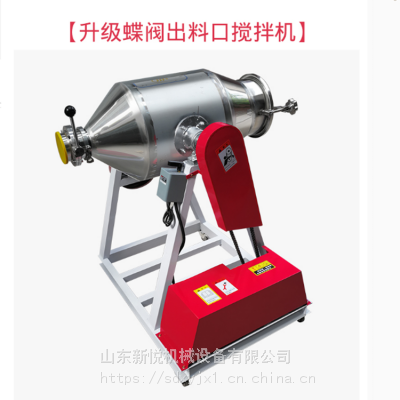 新悦 不锈钢鼓式搅拌机 30公斤化工粉末混合机 小型拌料机