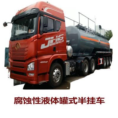 玉柴东特专用汽车腐蚀性物品液罐车26.5立方