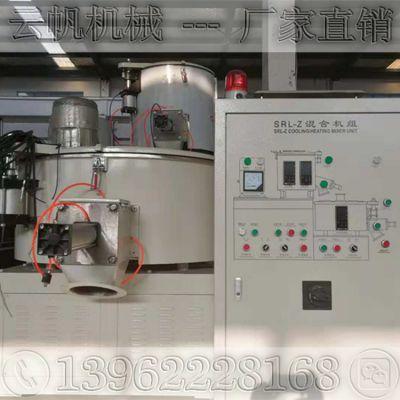 SRL-Z50/100A立式高速混合机组多少钱-张家港云帆机械厂家直销